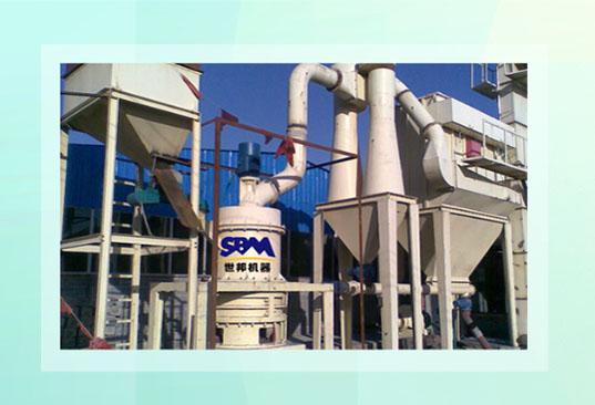 世邦超细磨粉机的成品细度为多少?环保性如何?