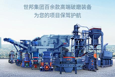 年产15万方的砂石料|玄武岩开采设备|固定式的|生产砂石料的成套设备